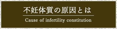 不妊体質の原因とは