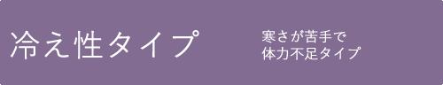 冷え性タイプ