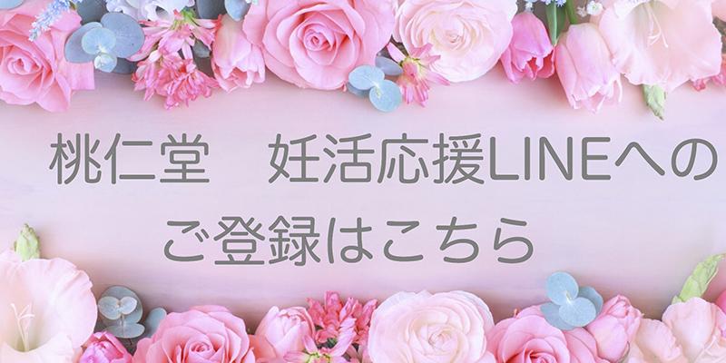 妊活応援LINE